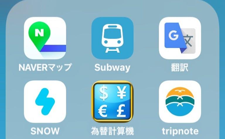 ソウルソウル旅には必須神アプリで旅を快適に