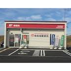 珸瑤瑁郵便局(ごようまい) 日本最東端の郵便局 納沙布岬から昇る朝日がデザインされた風景印が配備されています。(局舎中央の局名表示の前にある赤丸が風景印のデザインです。)#日本最東端 #最東端 #日本最東端の郵便局