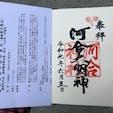 京都 河合神社 ご朱印 ⛩