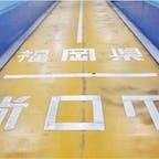 #関門トンネル人道 #下関 #山口 2017年5月