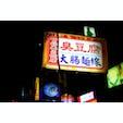 寧夏夜市にて ここで臭豆腐と大腸麺線を食す