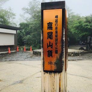 ☔️でしたが高尾山に行ってきました。