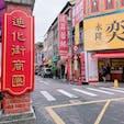 台湾 台北 迪化街(ディーホアジェ) 台湾で最も古い問屋街らしく、 レトロでとても素敵な雰囲気でした☺️