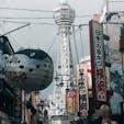 大阪府  お通天閣さま