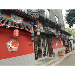 2019年9月9日 #北京 迷子になって、助けてもらったホテル ☺︎ 次はここに泊まりたい ☻ 英語も喋れないなか助けてくれた 地元のおっちゃんの顔は一生忘れないな 🤲🏻