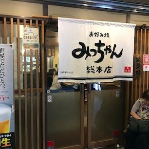 みっちゃん総本店