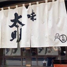 #味太助 #仙台 #宮城 2019年7月  食べログNo.1の牛たん👏👏 牛たんは勿論のこと、テイルスープが神がかってた🥺