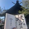 北海道 小樽 龍宮神社 御朱印