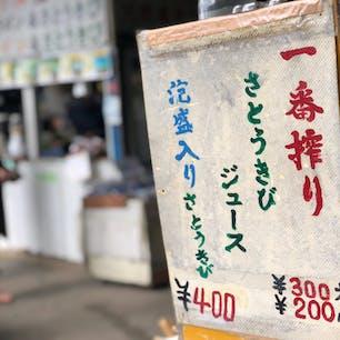 沖縄県 石垣島 ぱぱや
