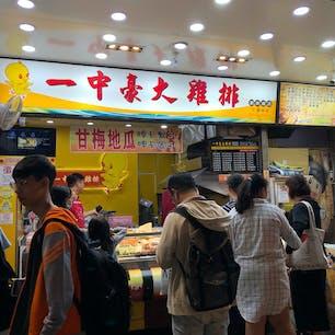 台中・一中街夜市にて🍗一中豪大鶏排の巨大フライドチキン。熱々ジューシーで美味しかった! #台中