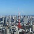 六本木ヒルズの展望台から見た、普通の東京タワー🗼