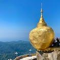 ヤンゴン市内から片道4時間と麓の町からトラックで山道を30分の片道合計4時間半かけてミャンマーの人々の聖地「チャイティーヨー・パゴダ (ゴールデンロックの愛称)」に行って来ました。ゴールデンロックは標高1,101メートルの山頂に位置していて、高さ6.7mの石の上に約11mの仏塔が建っています。見た目にも今にも落ちそうな不安定な状態で鎮座していますが、何度かの大地震の際にも落ちなかったそうです。それは仏塔の中にブッダの「聖髪」が置かれているだからだとか。かなり遠かったけど、有難い黄金の石に触れてパワーを貰った気がする。
