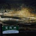 #山口県 秋芳洞の百枚皿。秋芳洞は大きくて見応えあります