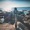野島崎/千葉 素晴らしい朝陽でした🌅