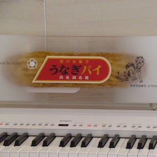 ピアノメーカーカワイと、うなぎパイのコラボ。楽譜立てが、パイのオブジェです。