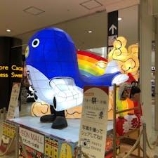 成田のマスコットキャラうなりくん。 以前、正面から見た写真を載せましたが、このほうが飛行機とうなぎの合体だと判りますね。ねぷたを意識した作品のようです。
