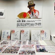 2020年1月 道の駅井波の中に オリンピックおじさんの記念館があった。 2度目の東京オリンピック見たかっただろうなー。