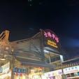 台湾(士林市場) ・ ・ 大きなフライドチキンを食べました