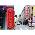 【 @迪化街 in 台湾 】  乾物や漢方薬のお店がずらりと並んでて、台北で最も古い問屋街だとか。お店も人も一緒に歳を重ねたような感じでとてもあたたかくてどこか懐かしい雰囲気の街。ちょっと歩けばタピオカのカフェスタンドもあって、新旧入り混じる面白い場所だった👀  #台湾 #台北 #迪化街