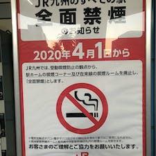 先週の宮崎駅にて🚉身体を張って国税(酒税、煙草税)を払っているのにこの仕打ち😭😭😭😭新手のパワハラか〜 まっJRあんまり利用しないから別にいいけど〜🤪🤪🤪