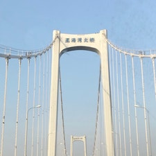 📍Dalian,China  #大連 #星海湾大橋 #Dalian #XinghaiwanBridge #China