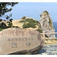 長崎県(壱岐) 〜猿岩〜
