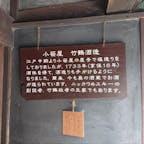 ニッカウヰスキーの創設者、竹鶴政孝の生家、小笹屋 竹鶴酒造