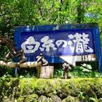 白糸の滝 長野県 軽井沢