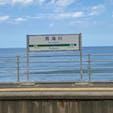 日本一海が近い駅。