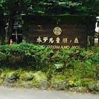 旧軽井沢・ホテル音羽ノ森