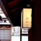 #ひがし茶屋街 #金沢 #石川 2020年9月  夜も雰囲気あって良さそうだなあ☺️☺️
