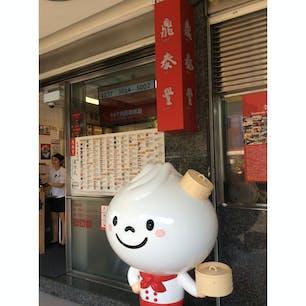 台湾で小籠包と言えばこの店 鼎泰豊 小籠包だけじゃなく、炒飯もおすすめです。