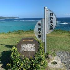 ⋆⸜ あやまる岬 ⸝⋆  奄美十景、新鹿児島百景の1つでもある あやまる岬。  お天気もよかったので 海の色も一段と透き通って 景色がほんっとに綺麗でした 𖤐=  空港から車で約8分 🚗 ꒱ ꒱  着いてすぐに向かいました ♬  朝からこの絶景気持ちいい🔆  #奄美大島
