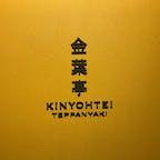 ⋆⸜ 金葉亭 ⸝⋆  Hiltonの金葉亭で鉄板焼きDinner🌉  #福岡