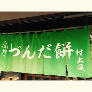 #仙台 #ずんだ餅 #村上屋餅店
