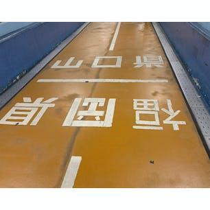門司から海底を歩いていざ下関へ   #関門トンネル人道 #海底の県境