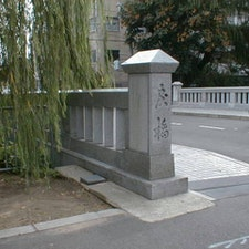一条戻り橋  794年の平安京造営に際し、平安京の京域の北を限る通り「一条大路」に堀川を渡る橋として架橋された。橋そのものは何度も作り直されているが、現在も当時と同じ場所にある。平安中期以降、堀川右岸から右京にかけては衰退著しかったために、堀川を渡ること、即ち戻り橋を渡ることには特別の意味が生じ、さまざまな伝承や風習が生まれる背景となった。  #京都 #全国橋巡り #サント芹沢鴨の写真