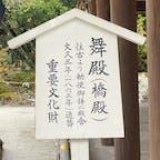 橋殿  賀茂御祖神社(上賀茂神社 )此の橋は舞殿とか、橋殿と言われて居ます。 上賀茂神社の御手洗川(みたらしがわ)此の橋は神域と人間界をつなぐ「交流の場」と言われています。  #日本百名橋 #全国橋巡り #サント芹沢鴨の写真 #京都