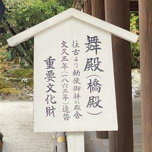 橋殿  賀茂御祖神社(上賀茂神社 )此の橋は舞殿とか、橋殿と言われて居ます。 上賀茂神社の御手洗川(みたらしがわ)此の橋は神域と人間界をつなぐ「交流の場」と言われています。  #日本百名橋 #全国橋巡り #サント船長の写真 #京都