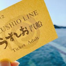 📍Tokushima, Japan  #徳島 #うずしお汽船 #渦潮 #うずしお