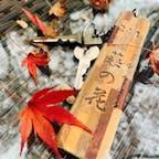 箱根強羅 ゆとりろ庵🍁  強羅の坂を登った所にある宿。 足湯スペースで紅葉を見たり、 貸し切り温泉もあったりとゆっくり過ごせます😌✨ ご飯も美味でした🤤♡
