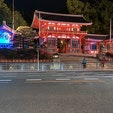 八坂神社西楼門 2020年6月3日午後8時頃 新型コロナウイルスで、人影の消えた祇園 見るのは乗客の居ない、タクシー・市バスが走っているぐらいですね。  #京都 #祇園石段下 #全国有名神社仏閣 #サント船長の写真 #新型コロナで #神社仏閣 #楼門