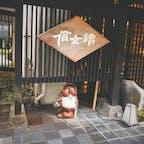 足柄 信玄館 2020/10/17 #神奈川