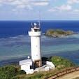 平久保崎灯台 沖縄県石垣島石垣市の最北端の灯台です。  #全国灯台巡り #サント船長の写真