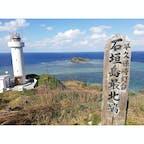 平久保崎灯台 沖縄県石垣市の石垣島にある灯台です。 石垣島の最北端の灯台。  #全国灯台巡り #サント船長の写真