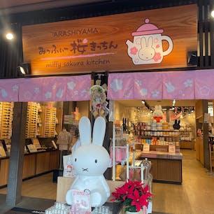 京都嵐山にあるみっふぃー桜きっちん ミッフィーの形のパンが売っていて、テイクアウトもできます。もちろんミッフィーグッズも色々売っているので、お土産も買うことができます。 #ミッフィー#京都#嵐山#ベーカリー