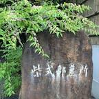 紫式部墓・小野篁墓 堀川通りから此の銘石は見えます。   #サント船長の写真 #歴史的人物の墓 #京都