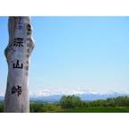 大好き北海道 の、ほぼ中央にある美瑛町の深山峠です 晴れた日にドライブはサイコーでした