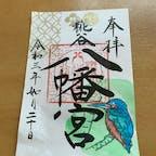 埼玉県糀谷八幡宮の御朱印。 近くの湿地にカワセミがくるのでこの時季の御朱印はこれだそうです。