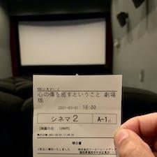 KBCシネマ 3年半ぶりの映画鑑賞。 映画の日での映画鑑賞は初めて。